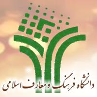 پذیرش دانشگاه فرهنگ و معارف اسلامی